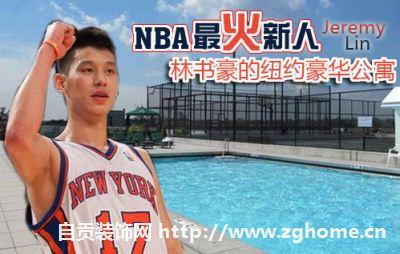 NBA最火新人 林书豪的纽约豪华公寓