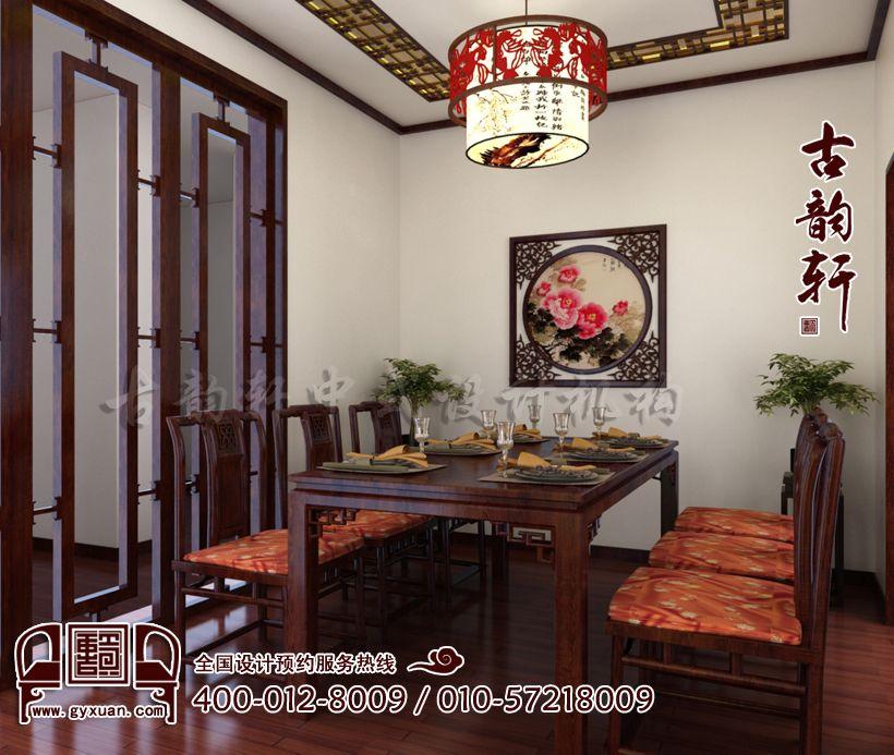 北京院子中式别墅装修效果图,中式风格装修图片 自贡装修公